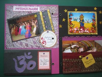 Альбом. Индия музыкальная. Колыбельная.