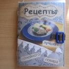 Книжечка для записей рецептов