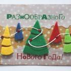 Новогодняя открытка с фетром