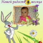 Моя доченька Сонечка