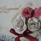 розы ближе