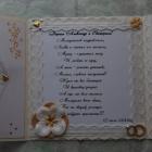 Свадебная открытка (в развернутом виде)