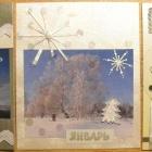 открытки для календаря