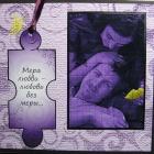 фиолетовая страничка