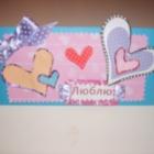 конвертик люблю